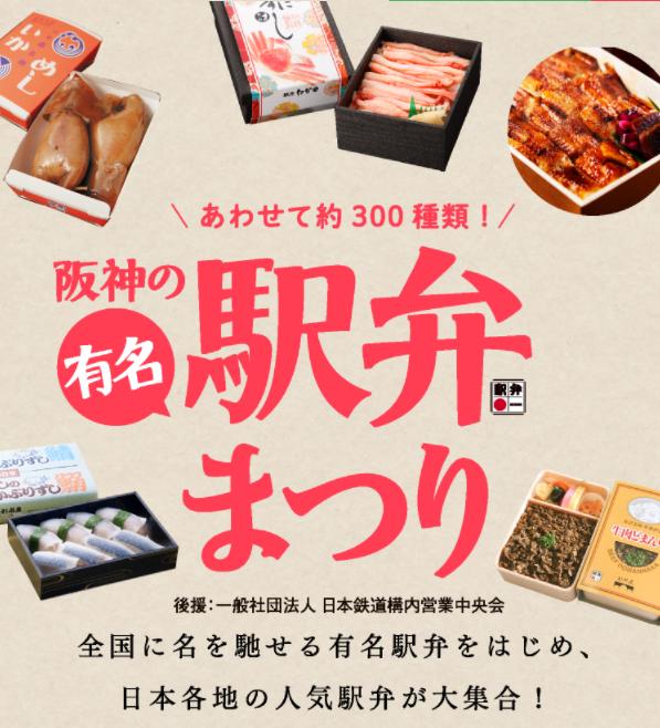 百貨店 駅弁 阪神 催しのご案内